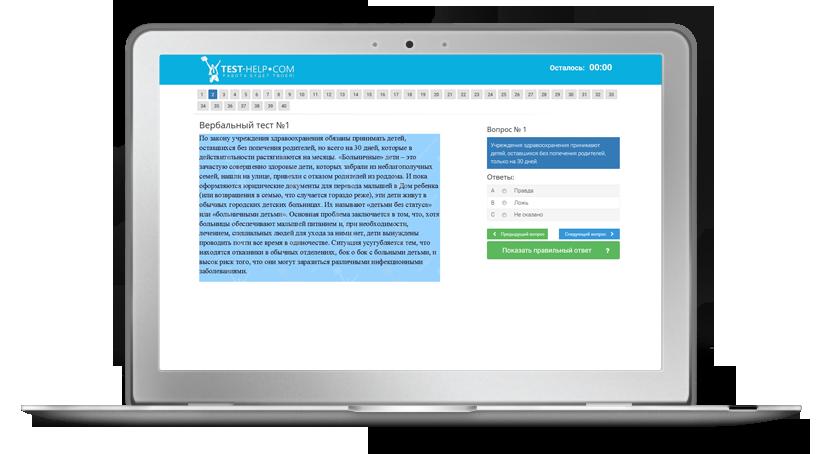 Математический тест при приеме на работу онлайн бесплатно видео уроки онлайн на форекс